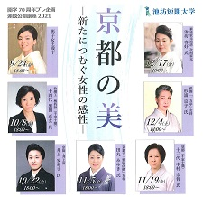 開学70周年プレ企画連続公開講座「京都の美-新たにつむぐ女性の感性-」開催のご案内