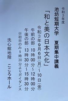 2021年度 夏期集中講義「和と美の日本文化」を開催しました!
