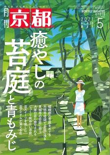 学生のいけばなが掲載される『月刊京都』5月号は本日発売です!