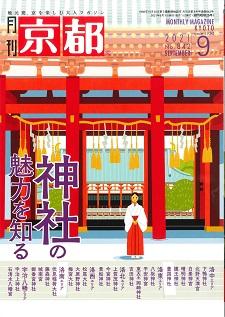 学生のいけばなが掲載される『月刊京都』8月号は本日発売です!