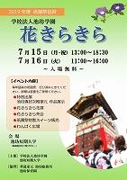 2019年度「祇園祭協賛 花きらきら」開催のお知らせ