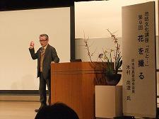 第9回 池坊文化講座を開催いたしました