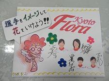 5月21日(土)、京都フローラファン企画「池坊短期大学でいけばな体験!」が開催されました
