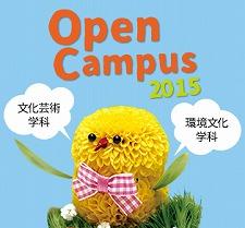 8月1日(土)、第5回目のオープンキャンパス当日のスケジュールを公開しました