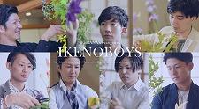 大学祭にIKENOBOYSが!