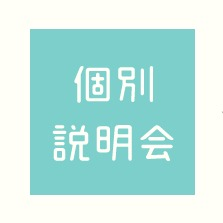 【本学への入学を検討さている方へ】個別説明会がwebから予約できます!