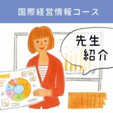 【来春スタート!】国際経営情報コース 先生紹介